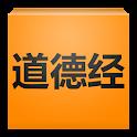 道德经(字帖) icon
