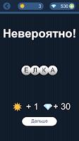 Screenshot of Угадай слово по подсказке!