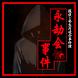 探偵・癸生川凌介事件譚9 永劫会事件