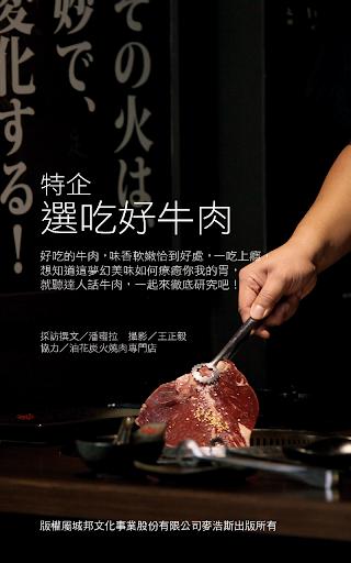選吃好牛肉
