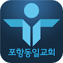 포항동일교회 icon