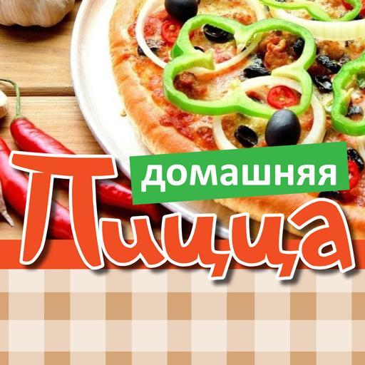 Домашняя Пицца - кулинария LOGO-APP點子