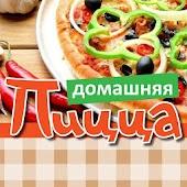 Домашняя Пицца - кулинария