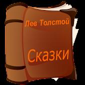 Аудио сказки Льва Толстого