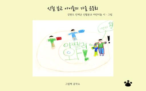 신월분교 가을운동회