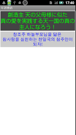 u5e74u982du6a19u8a9e 1.0 Windows u7528 1