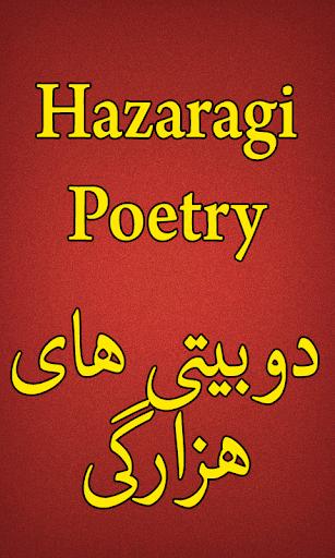 شعرهای هزارگی Hazaragi Poetry