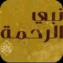 قصص من حياة الرسول icon
