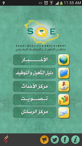 【免費新聞App】ملتقى التأهيل والتوظيف السعودي-APP點子