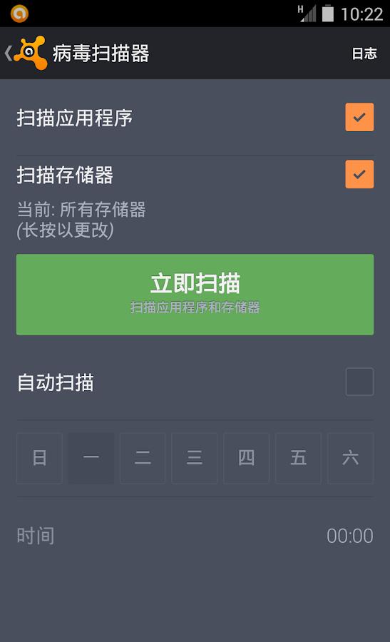 avast! 手机安全软件 - 屏幕截图