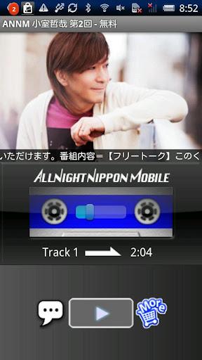 小室哲哉のオールナイトニッポンモバイル 第2回無料版