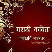 Marathi kavita apps on google play marathi kavita altavistaventures Images