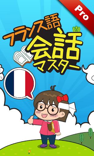 フランス語会話マスターPRO