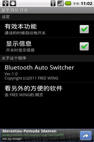 Bluetooth Automatic Switcher - screenshot