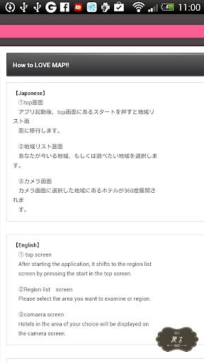 ラブホテル検索アプリ【ラブホマップ】 交通運輸 App-癮科技App