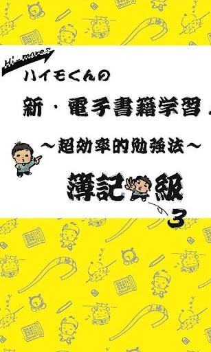ハイモくんの新・電子書籍学習!! ~超効率的勉強法簿記3級~