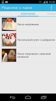 Screenshot of Рецепты к Пасхе