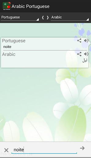 قاموس ومترجم عربي برتغالي صوتي
