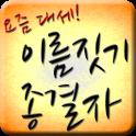 이름짓기 종결자-24가지 총집합! 몽고식 이름짓기추가 icon