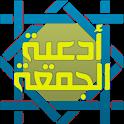 أدعية يوم الجمعه icon