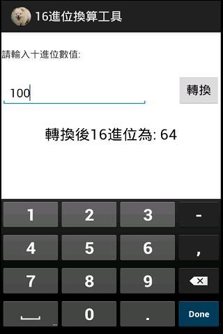 簡易16.8.2進位換算程式