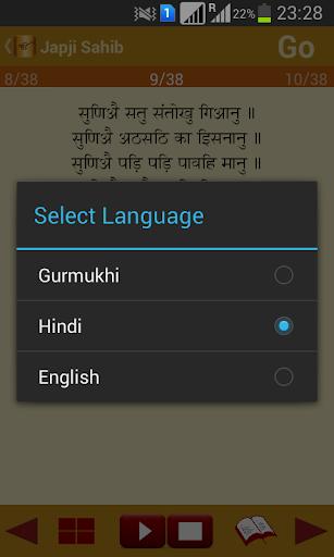 Japji Sahib Path Audio  screenshots 8