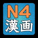 KanjiStrokesQuizN4 byNSDev icon