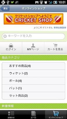 クリックボット 日本のクリケットの普及に興味のある人へ!のおすすめ画像1