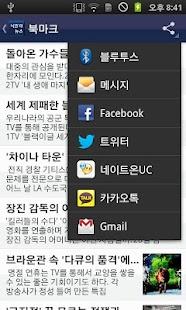 나만의뉴스: 신문을 모아서 보는 나만의 신문앱- screenshot thumbnail