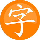 Chinese Dictionary: ChineseDic