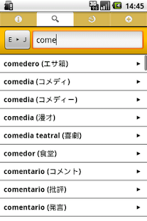 Japanese - Spanish Dictionary