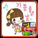 다솜 1탄 이모티콘 icon