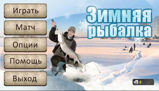 Рыбалка зимняя 3D Screenshot