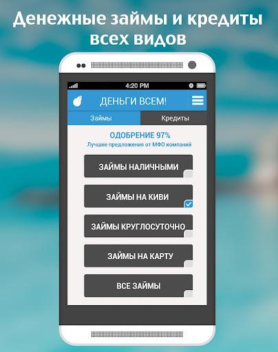 Яндекс займы онлайн