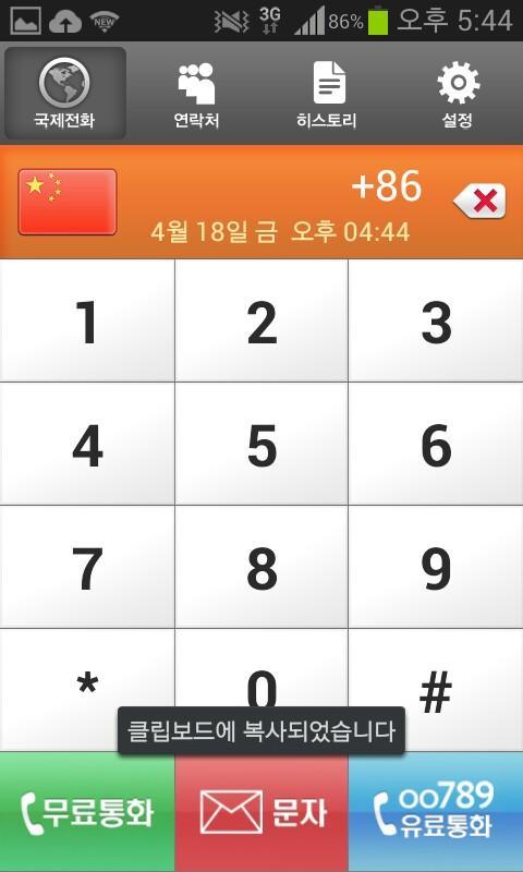 무료국제전화 스마트00789 - screenshot