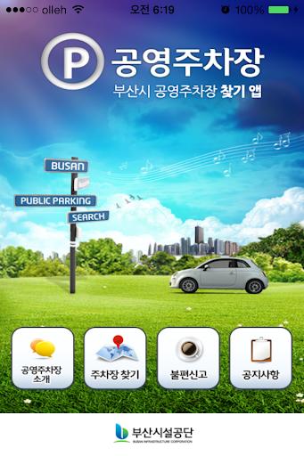 부산시공영주차장