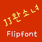 JJpreciousgirl Korean Flipfon icon
