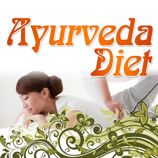 アーユルヴェーダ ダイエット診断 生活 App LOGO-硬是要APP