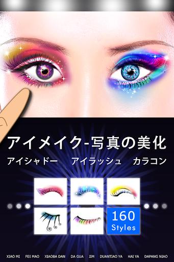 アイメイクFun 写真メーク Pro