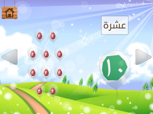 Arabic Learning For Kids 6.3.3326 screenshots 17