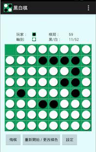 黑白棋遊戲 / 黑白棋 Game - Flash Game 香港