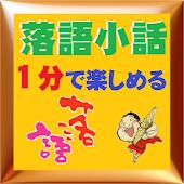 1分楽読-落語小話