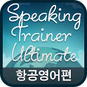 Speaking Trainer Ultimate 항공영어 icon