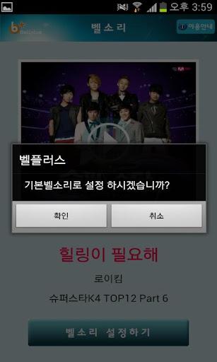 【免費音樂App】벨소리 : 힐링이 필요해 [로이킴 (슈퍼스타K4)]-APP點子