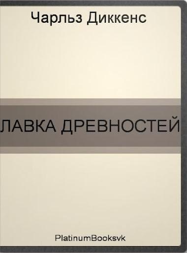免費下載書籍APP|Ч. Диккенс - ЛАВКА ДРЕВНОСТЕЙ app開箱文|APP開箱王