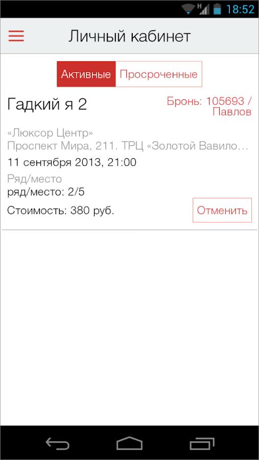 Люксор – скриншот