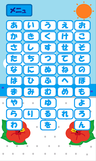無料旅游Appのハイサイ沖縄方言|記事Game