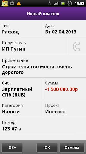Cash Organizer Free для планшетов на Android