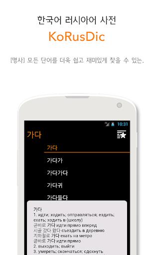 KoRusDic - 한국어 러시아어 사전