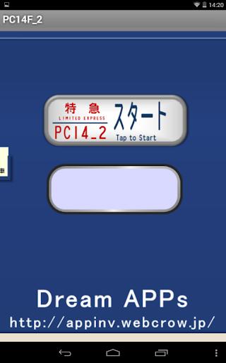 国鉄時代の方向幕FREE PC14F_2